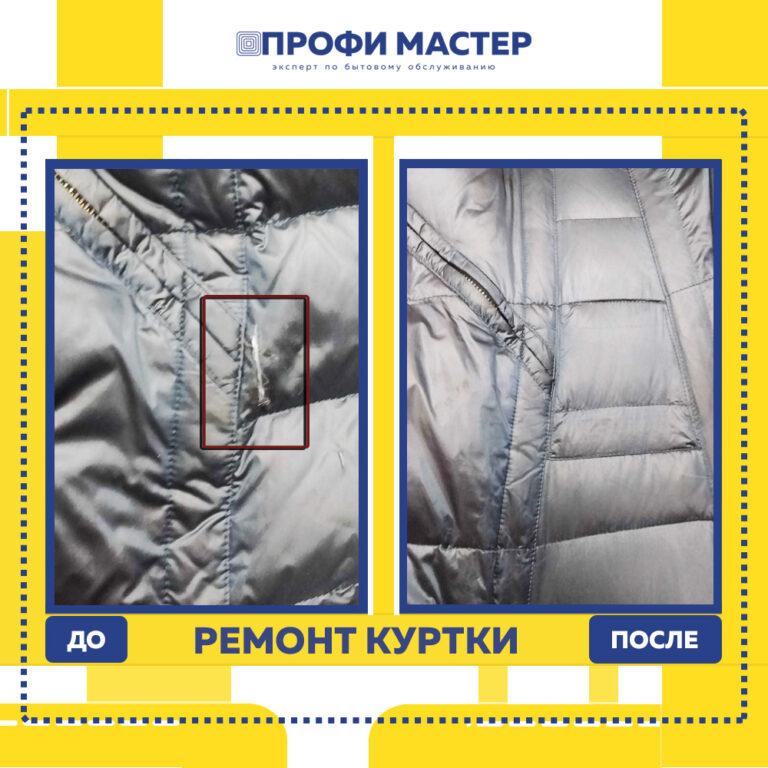 РЕМОНТ сумки