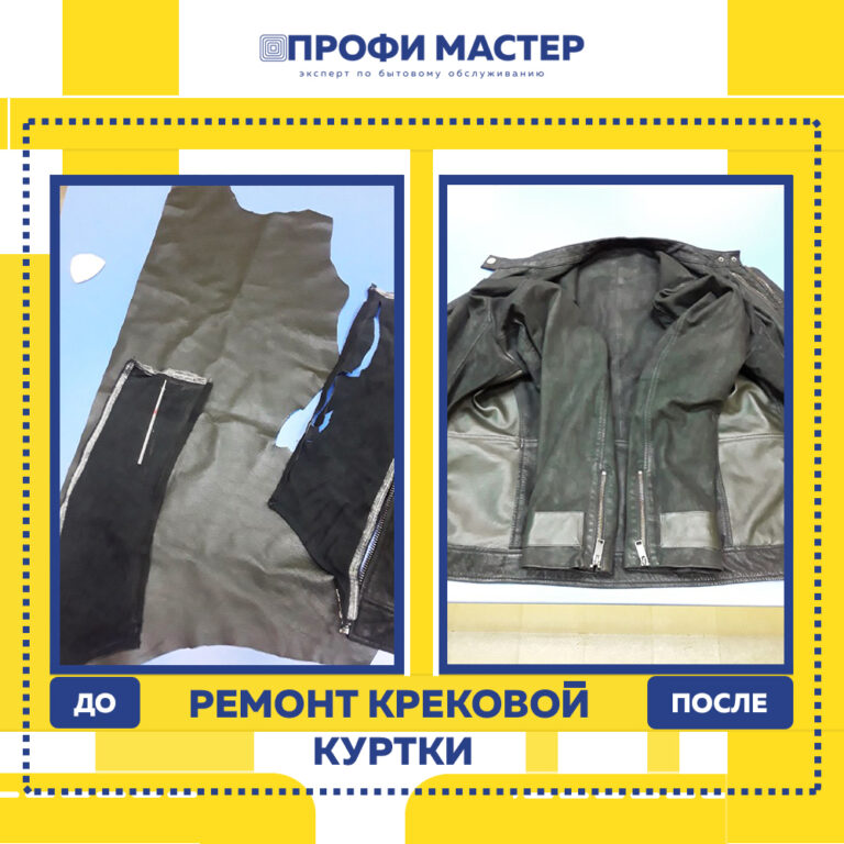 крековая куртка