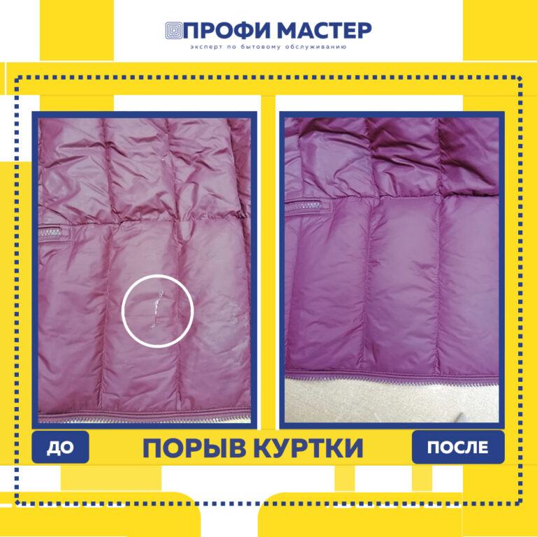 курткаа