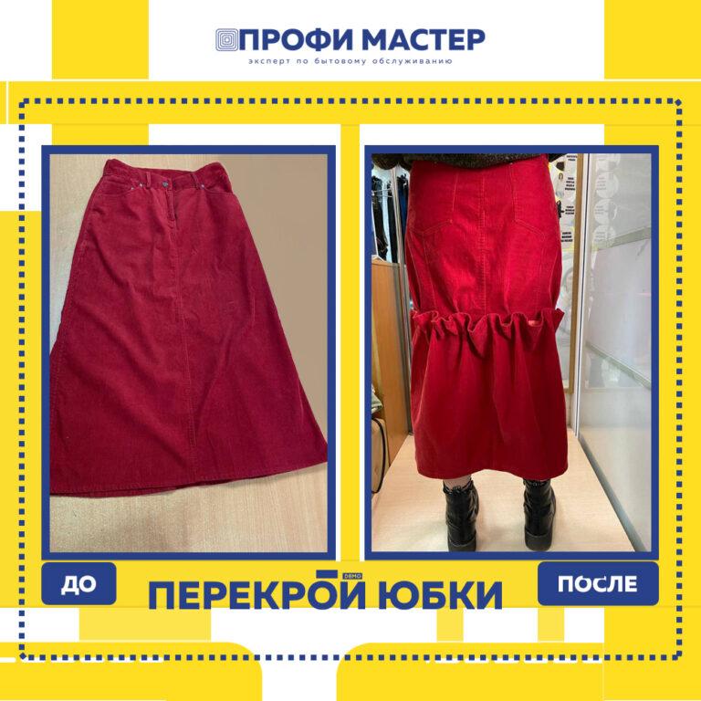 перекрой юбки