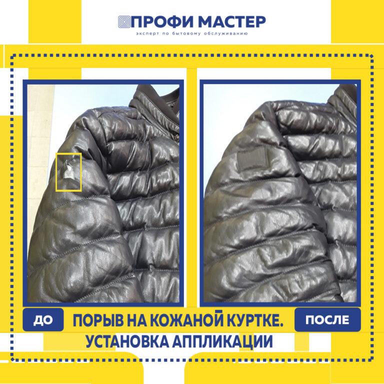 порыв коң .куртке