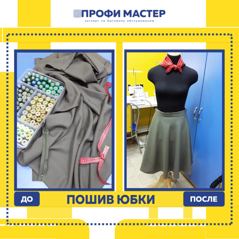 пошив юбки2
