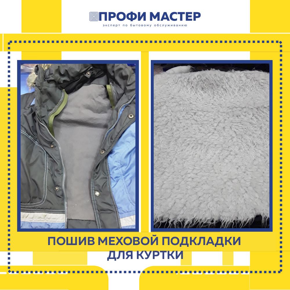 пошив меховой подкладки
