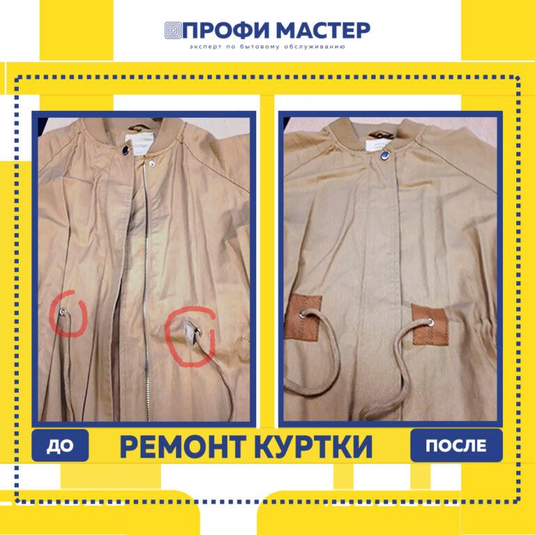 ремонт куртки2