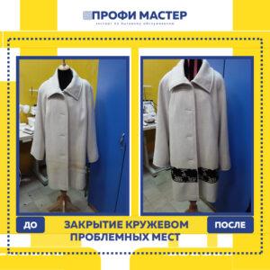 ремонт одежды кружевом