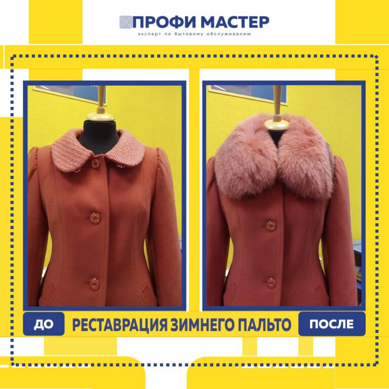 реставрация пальто