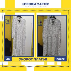 уроокт платья
