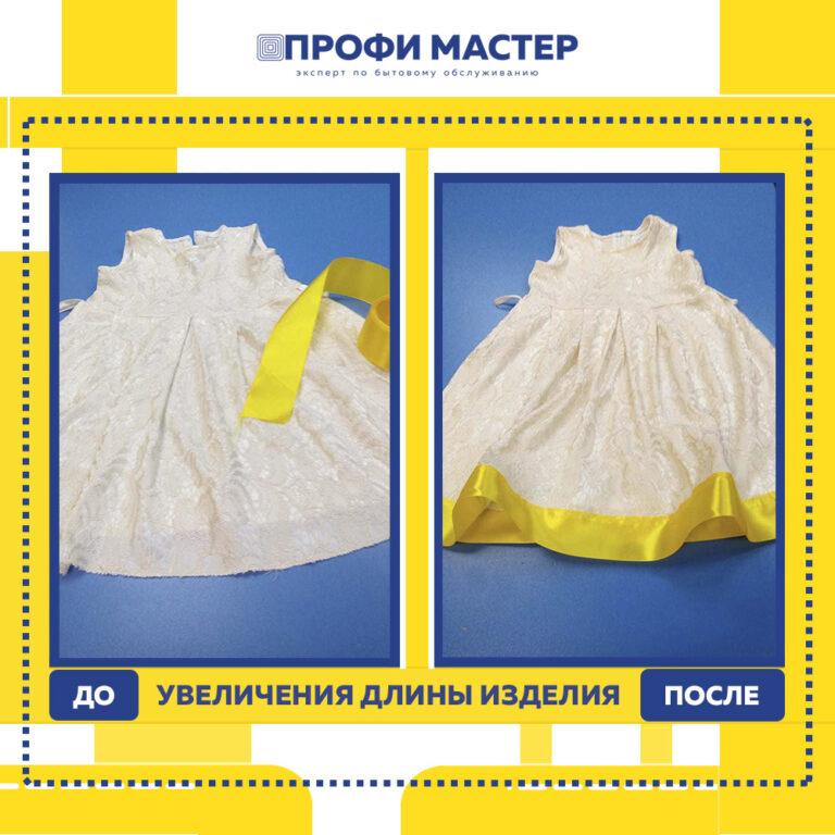 увеличение платья