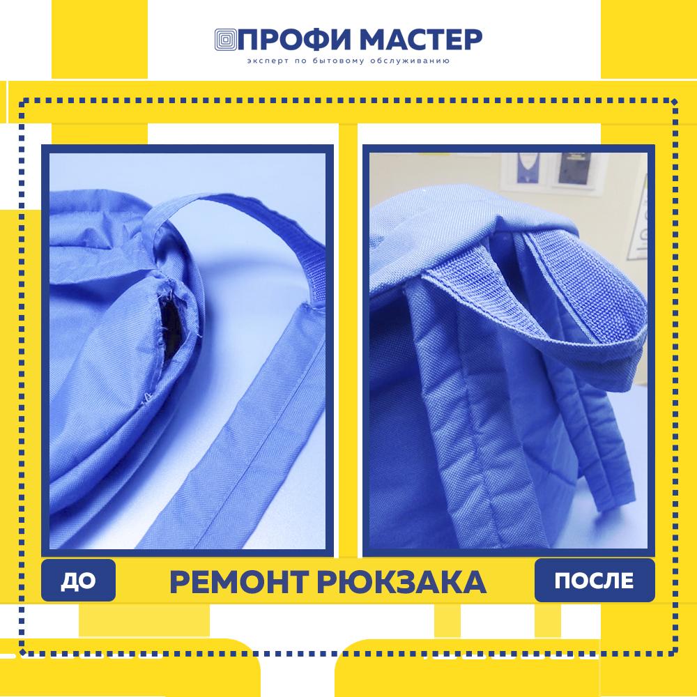 РЕМОНТ рюкзак